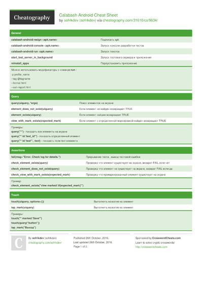 Calabash Android Cheat Sheet